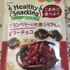 糖質制限中でもチョコレートを食べよう!ヘルシースナッキング クランベリー新登場!