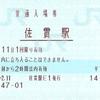 佐貫→龍ケ崎市