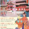 沖縄の琉球舞踊 第24回目