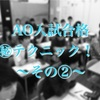 AO入試の合格の㊙テクニック大公開~その2~