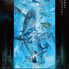 6月7日公開映画「海獣の子供」