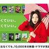 [ま]Huluに日本テレビのドラマ・アニメが登場/あの「家政婦のミタ」や「ちはやふる」も見放題  @kun_maa