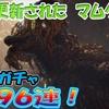 【MHW】更新されたマムタロト 武器ガチャ96連!何が出る!?