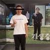 韓国映画博物館で、パラサイトの世界へ!
