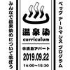 絵日記 2019.09.18
