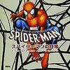 【マーベルヒーロー】スパイダーマン:みんな大好き良い子の味方 クモは虫じゃないよ!