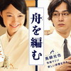 【日本映画】「舟を編む〔2013〕」ってなんだ?