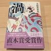 『渦  妹背山婦女庭訓魂結び』大島真寿美 / もっと浄瑠璃の世界にいざなえたまえ