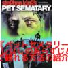 【映画】『ペットセメタリー』のネタバレなしのあらすじと無料で観れる方法の紹介
