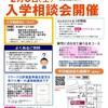 2月8日(土)入学相談会開催