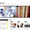 まずは大阪、京都、神戸の本屋さんを回るところから。目標は100店舗