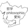 哲学は愛知県?