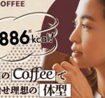 アットコーヒー(AT COFFEE)が口コミで話題に!ダイエット効果から成分まで調査してみました