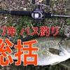 【雑談】2017年 バス釣り総括