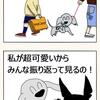 【犬漫画】レイの人気の真相