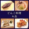 三陸の魚「どんこ」で料理/どんこ汁・塩焼き・フライ(レシピ/食べ方)