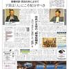 旬刊旅行新聞 1月11日付号 紙面紹介