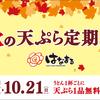はなまるうどんの天ぷら定期券はスマートニュースアプリのクーポンでさらにお得!