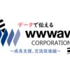【データ】2019年12月時点 データで伝えるウェイブ~成長支援・交流促進編~
