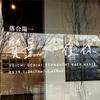 """落合陽一による写真展""""質量への憧憬""""2/6(水)までIMA galleryで開催"""