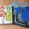 【5歳1ヶ月】息子と図書館で借りて読んだおすすめの絵本。『スパイダー屋敷の晩餐会』『モーリッツと空とぶ船』