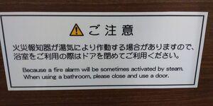 ホテルの部屋の「シャワーの蒸気で火災報知器が作動する」注意書きの英語表記を正す