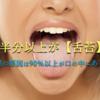 口臭の原因:90%以上が口の中の原因でニオイが発生【看護師がくわしく説明】