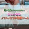 靴の名前つけにも「貼るだけ簡単!ノンアイロンお名前シール」が便利です!SALE中の今がお買い得!!1,730円→1,000円