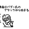 陣痛はバブー氏のアタックから始まる!【漫画】