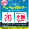 PAYPAY 10/5(土)限定 キタ━(゚∀゚).━!!!