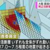 【悲報】大阪北部地震後に周辺断層に新たなひずみか!3つの活断層全体が動いた場合M7.0~7.5の地震が発生する可能性あり!!