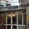 ハノイで指圧マッサージ@Yakushi Center(予約方法、行き方など)