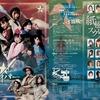 UDA☆MAP Vol.8「紙風☆スクレイパー」