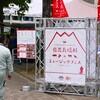 どよ記:代々木公園で開催された鹿児島焼酎&ミュージックフェス行ったよ~!