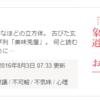 8位@漫画原作小説コンテスト@カクヨム