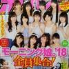 モーニング娘。'18全員集合!の週刊少年チャンピオン表紙です!