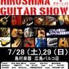 """【広島ギターショウ】ROAD TO """"HIROSHIMA GUITAR SHOW"""" ~第一回~ 開催決定!"""