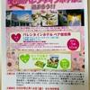 ニシナフードバスケット&ロッテ共同企画 ロッテのお菓子を買って憧れのバレンタインホテルに泊まろう!!