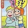 ブスを利用して捨てる高須クリニックの美容整形外科医・高須克弥氏☆『いいとこ取り!熟年交際』『ダーリンは70歳』