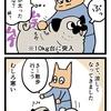 【漫画】涼しくなったら散歩は…