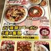 カンフーキッチン(汐留) 坦々麺