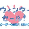 【iHerb】2019新年セール第2弾!リピーターも全員14%オフ!!