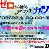 2019/3/22 ゼロから始めるアニクラ生活33日目