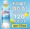 三ツ矢サイダーレモラ|LINEポイントキャンペーン1万名に当たる!