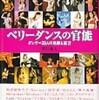 『ベリーダンスの官能――ダンサー33人の軌跡と証言』関口義人(青土社)
