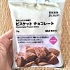 【たんぱく質 17.6g】無印の「高たんぱくのお菓子 ビスケット チョコレート」を食べてみた