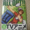 「ALL OUT!! オールアウト8」読みました。