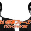 『「あぶない刑事フォーエヴァーTVスペシャル'98」 [Blu-ray] 』