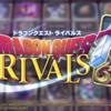 ドラクエのカードゲームAppが楽しみすぎるから紹介する【ドラゴンクエストライバルズ】