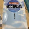 林先生のうねり取り入門を読みましたー固定銘柄を一旦、日本製鉄にしたいと思います